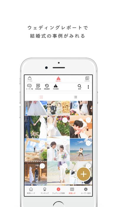 PLACOLE&DRESSY_プラコレ|結婚式花嫁アプリのおすすめ画像5