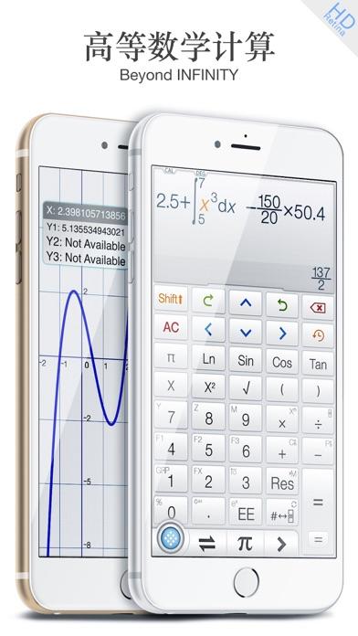 Screenshot for Calculator ∞ - 科学计算器 in China App Store