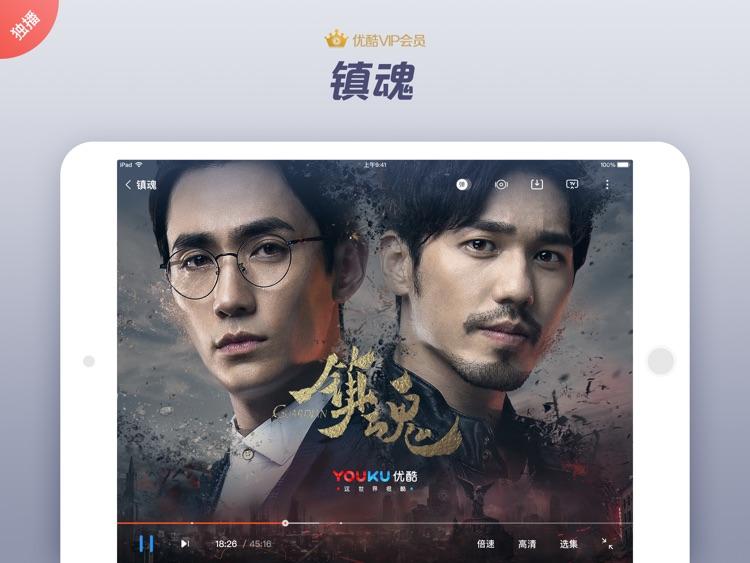 优酷视频HD-乡村爱情12精彩呈现 screenshot-4