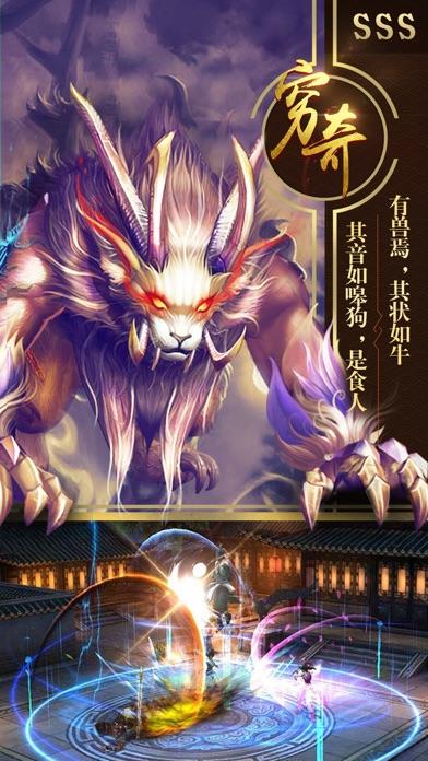 九州蛮荒记-青云诛仙游戏 Screenshot 1