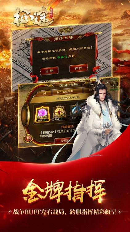 征途-新秩序 screenshot-7