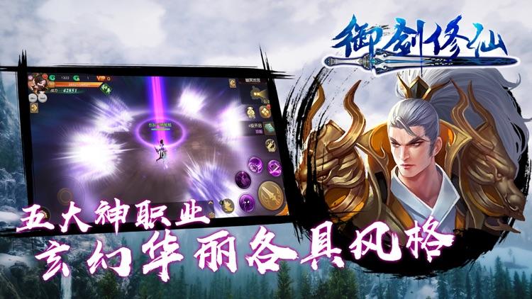御剑修仙-万人渡劫飞升九天 screenshot-4