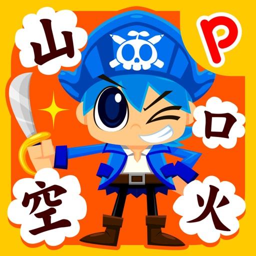 国語海賊〜1年生の漢字編〜