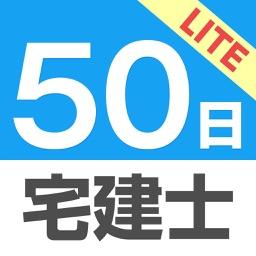 50日でうかる宅建士(2018&2019年版)上巻 Lite