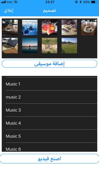 تحويل صور إلى فيديو مع أغنيتك screenshot 3