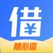 162.随心借——身份证两分钟贷款