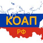 КоАП РФ на пк