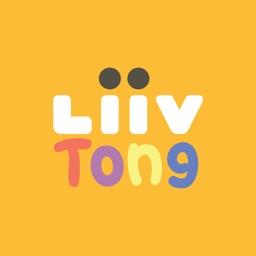 리브통(Liiv Tong)