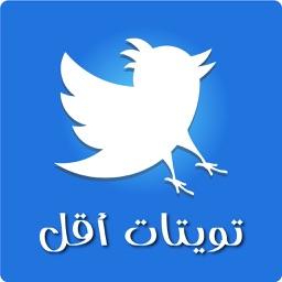 تويتات اقل