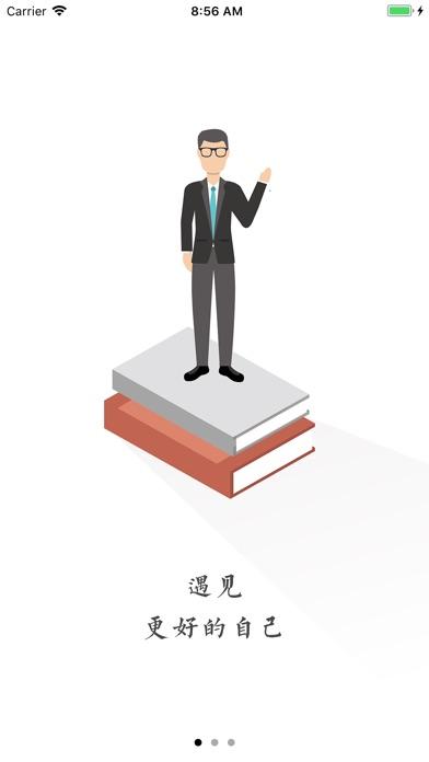 Screenshot for 新学习-蒲公英教育智库旗下教育人线上大学 in Czech Republic App Store