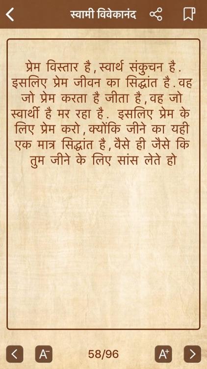 Swami Vivekananda Quotes Hindi screenshot-3