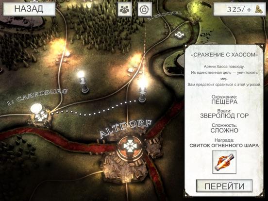 Скачать Warhammer Quest 2