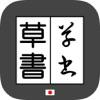 草書変換 byNSDev - iPadアプリ