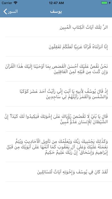 تفسير القرآن الكريم  Tafsir screenshot 2
