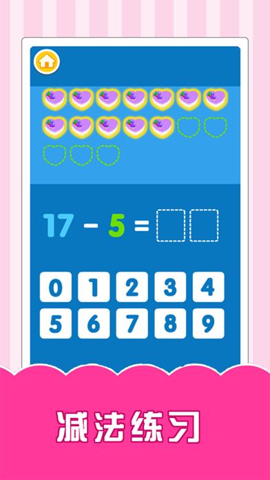 十以内加减法游戏-逻辑思维游戏 screenshot three