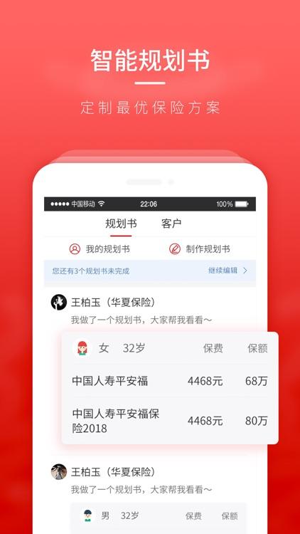 保险大咖-保险师的展业签单平台 screenshot-4