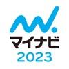 マイナビ2023 インターン情報・就職対策 就活準備アプリ iPhone