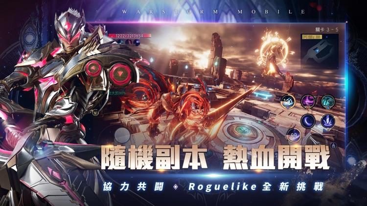 戰神風暴 screenshot-5