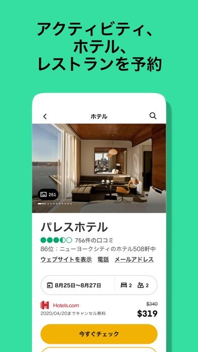 トリップアドバイザー: 旅行・ホテル・レストランを予約 ScreenShot3