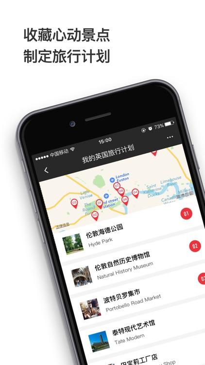 穷游锦囊–提供全球精选旅行指南旅游攻略 screenshot-3