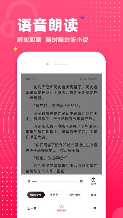 腐竹小说—耽美BL小说阅读器