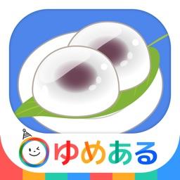 親子で作ろう ひんやりわがし By Yumearu Co Ltd