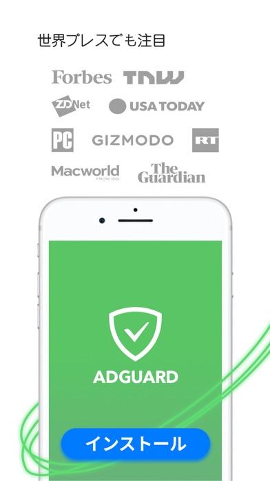 AdGuard ー 本格的な広告ブロック screenshot1