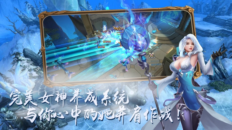魔幻战歌-大型3D魔幻传奇手游 screenshot-2