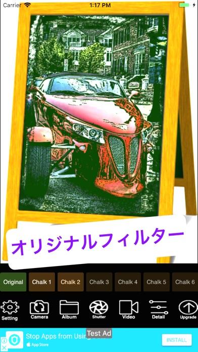 黒板アート light-写真をチョーク画に加工するフィルタ紹介画像2