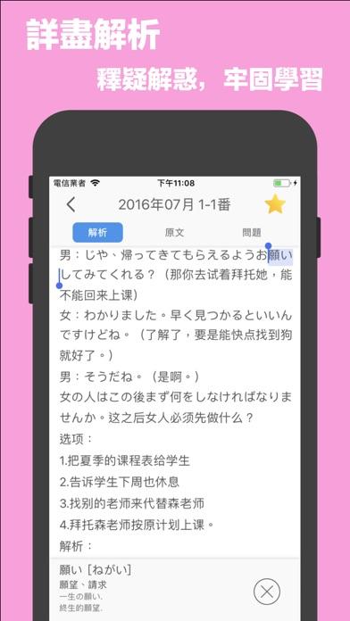 N2日語聽力-17年新題,日語N2聽力精選屏幕截圖3