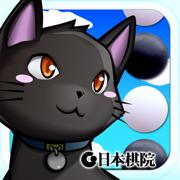 黑猫的四路围棋