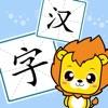 宝宝学汉字识字认字-儿童识字早教游戏