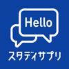 英会話、英語リスニング - スタディサプリ...