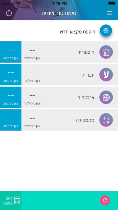תלמידים Screenshot 4