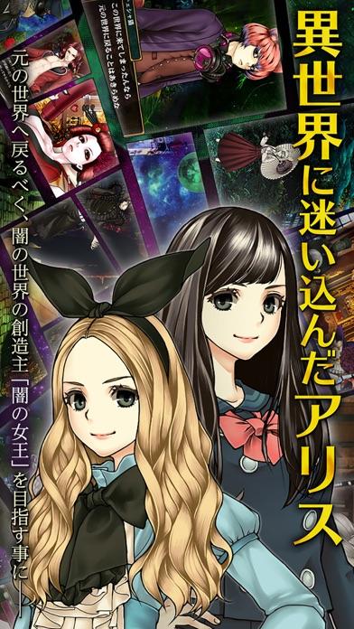 脱出ゲーム アリスと闇の女王紹介画像1