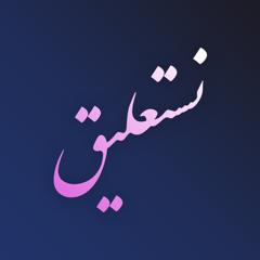 Nastaliq Writer  | نستعليق