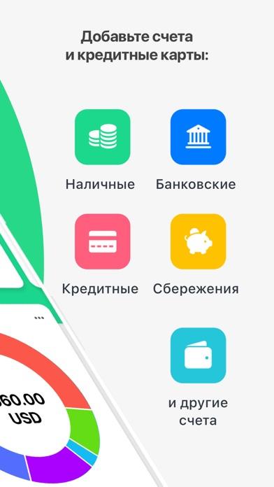 Wallet - Личные финансыСкриншоты 2