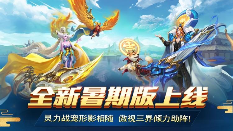 乱斗西游2-灵力战宠 screenshot-0