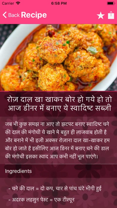 Hindi Recipes - Cooking Recipe screenshot 3