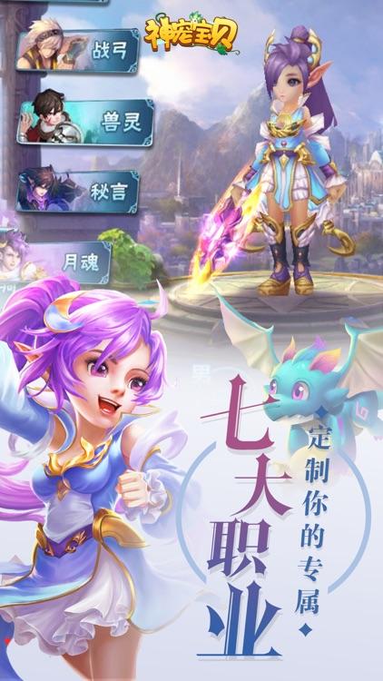 神宠宝贝 screenshot-4