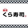 くら寿司予約アプリ Produced by EPARK