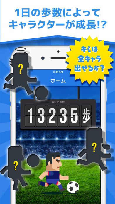 目指せ!さんぽジスタ - サッカーで楽しく歩数管理のおすすめ画像4