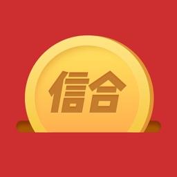 信合贷-快速小额借款app