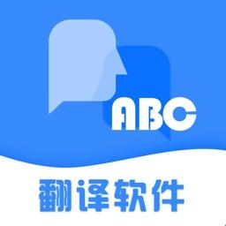 翻译软件-中英互译