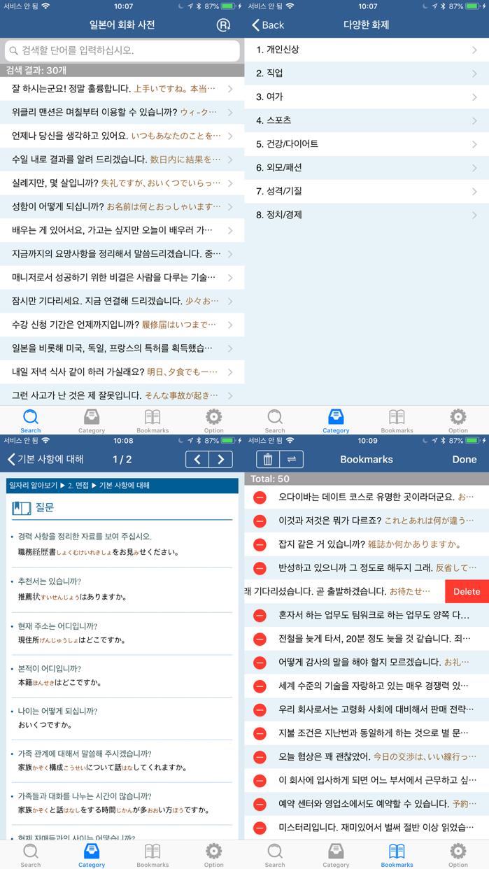 일본어 회화 사전 - Jp Conversation Screenshot