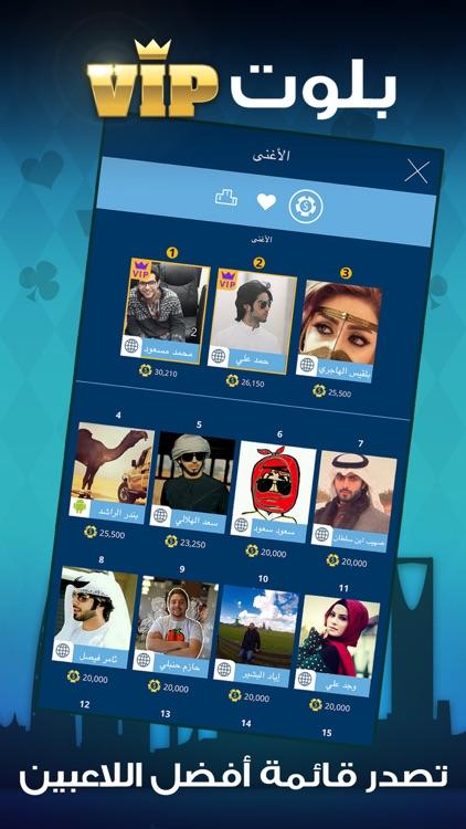 VIP بلوت screenshot-4