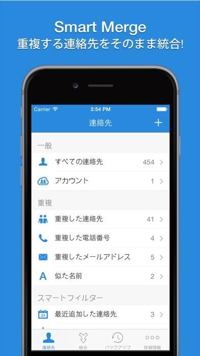 Smart Merge - 重複した連絡先... screenshot1
