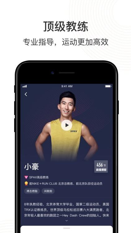 SPAX健身直播 - 私教直播带你健身跑步瑜伽 screenshot-3