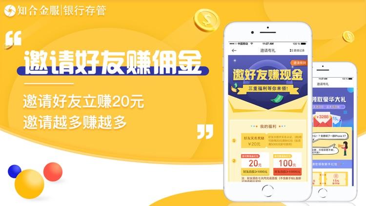 知合金服-15%高收益国资理财投资软件