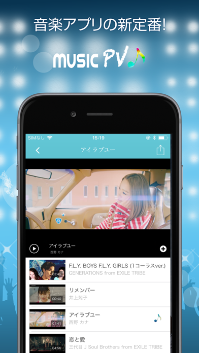 人気音楽が聴き放題 PV動画チェッカーのおすすめ画像1